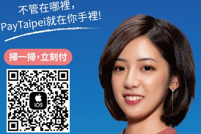 「pay.taipei」具有隨時支付、各項費用一鍵繳足及加速產業發展等特色,歡迎多加利用。(圖/台北市政府提供)