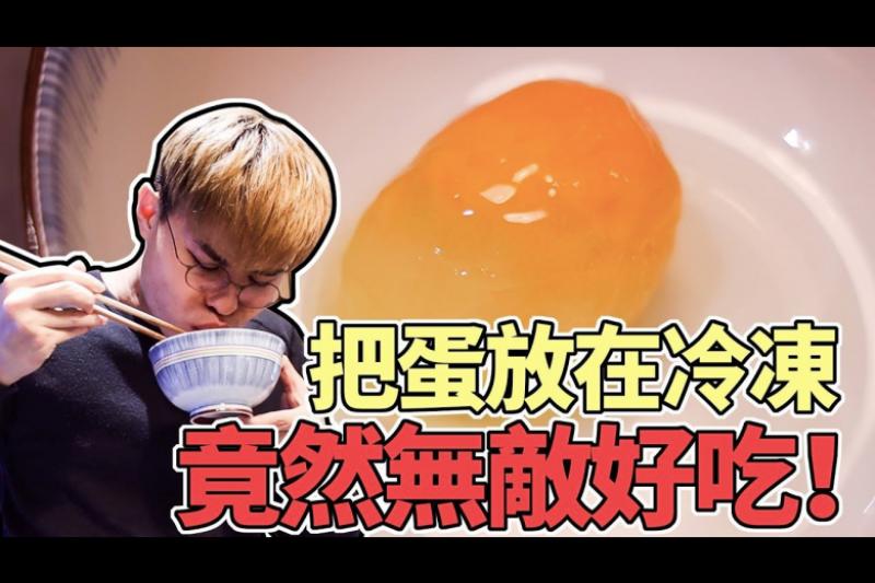 前一陣子在Youtube上盛傳一段網紅聖結石Saint的冷凍蛋影片,在影片中可以發現到,冷凍雞蛋在解凍後雖然蛋白會恢復為液態,但蛋黃卻維持固態的外型,據說吃起來味道會變濃厚,究竟這是怎麼造成的呢?(圖/截自聖結石Saint Youtube)