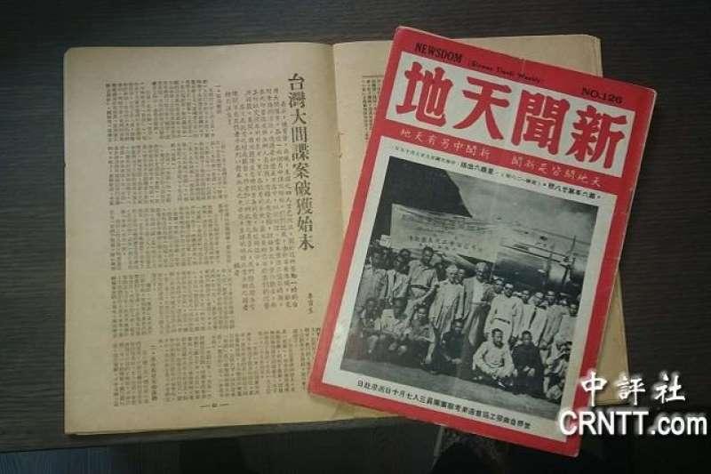 20190418-1950年7月8日、15日香港「新聞天地」雜誌連載「台灣大間諜案破獲始末」之國防部破獲吳石案經過。(擷取自監察院吳石案報告)