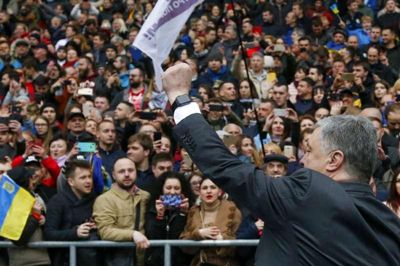 4月14日,烏克蘭現任總統波洛申科在造勢活動上向支持者致意。(AP)