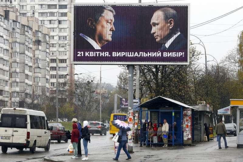 2019年烏克蘭總統大選,現任總統波洛申科的競選廣告圖有俄羅斯總統普京與他,呼籲選民這次選舉是「決定性的選擇」。(AP)