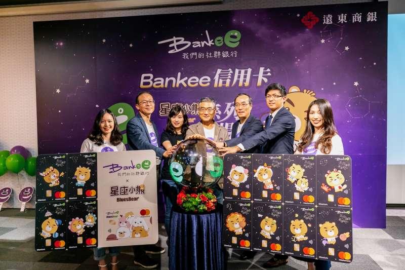 遠銀Bankee首發AR星座小熊系列信用卡。(圖/遠銀提供)