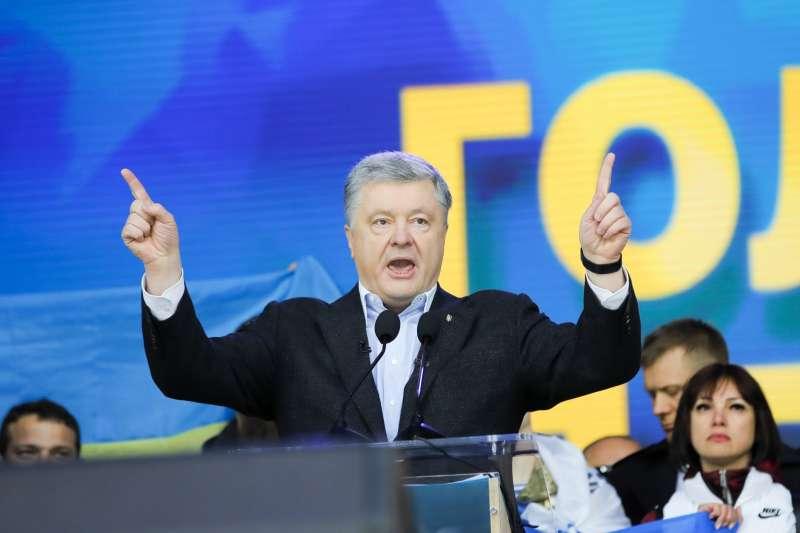 2019年烏克蘭總統大選,現任總統波洛申科爭取連任。(美聯社)