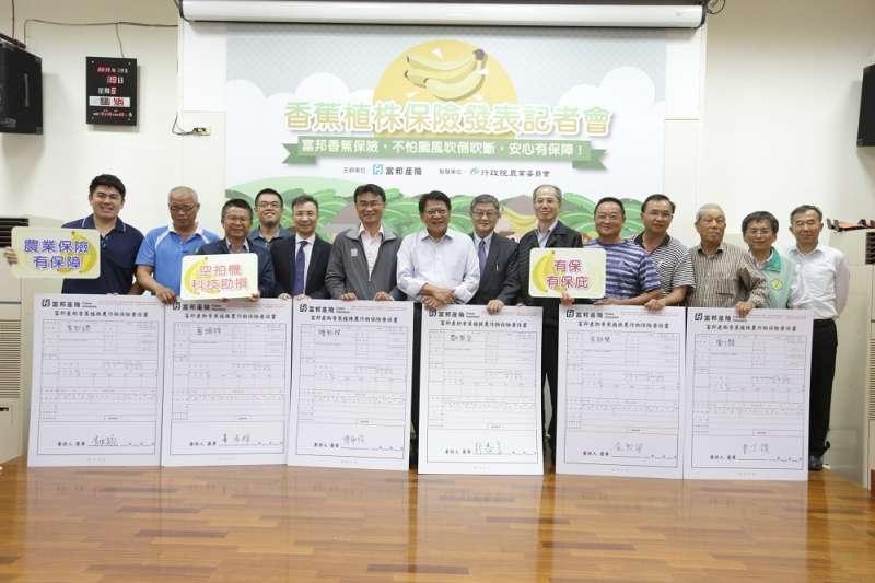 富邦產險特於香蕉研究所舉辦「高屏地區香蕉植株農作物保單發表簽約記者會」。(圖/屏東縣政府提供)