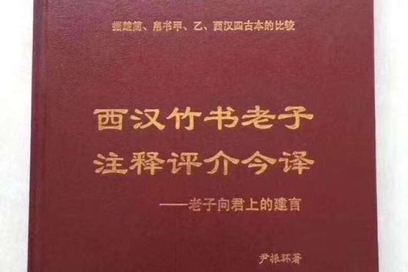 尹振環著作《西漢竹書老子註釋評介今譯——老子向君上的建言》的封面(取自網路)