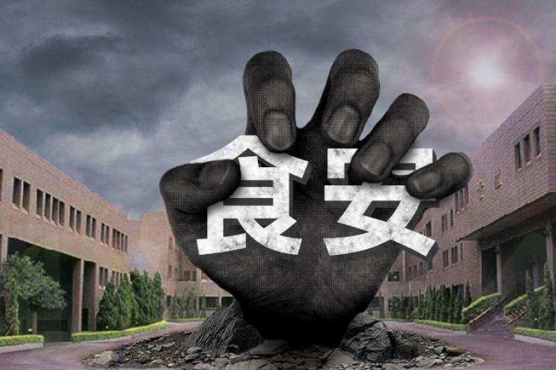 台灣食品安全問題層出不窮,儘管《食品衛生管理法》在近十年內修法11次,但仍是每隔幾個月就會爆出食安問題 (取自國安局網站/影像合成:風傳媒)