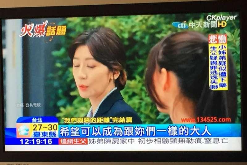 中天新聞台報導台劇「我們與惡的距離」時,使用盜版影片作為新聞畫面,被網友抓包。(取自臉書「一百五」)