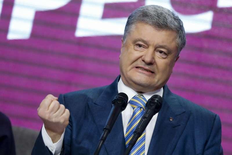 2019年4月21日,烏克蘭舉行總統大選第二輪決選,現任總統波洛申科(Petro Poroshenko)承認敗選(AP)