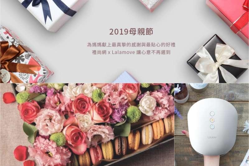 母親節禮物輕鬆搞定,雙平臺「禮尚網」X「Lalamove」跨界合作。(圖/禮尚網提供)