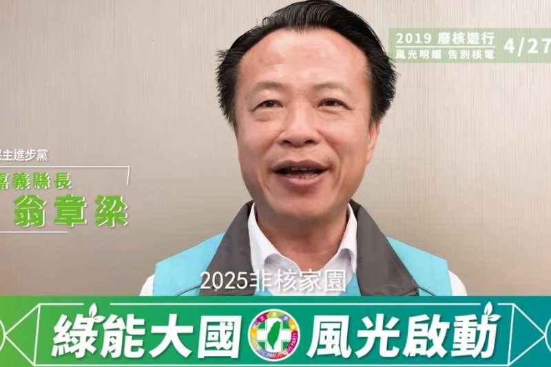 民進黨籍嘉義縣長翁章梁拍片支持427反核遊行,號召民眾上街。(取自「民主進步黨」臉書影片)