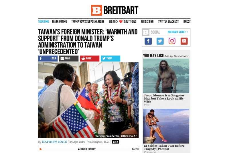 布萊巴特新聞網表示受邀參與台灣外交單位主辦的一系列活動。(翻攝網路)