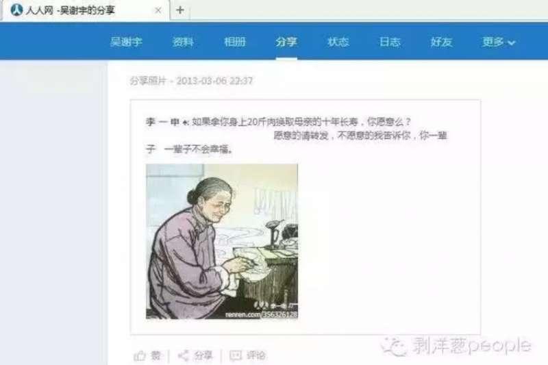 吳謝宇常在人人網上,表達「對母親的愛」。(網路截圖)