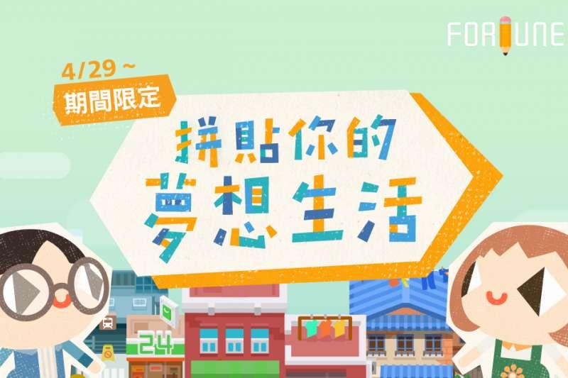 圖一、Fourdesire精心打造「拼貼夢想生活」線上活動推廣記帳好處(圖/Fourdesire)