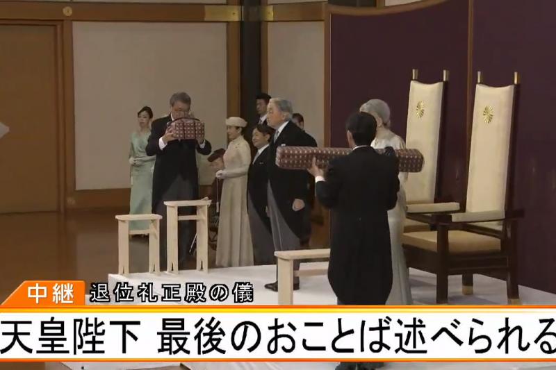 日本明仁天皇退位儀式。(取自You Tube)