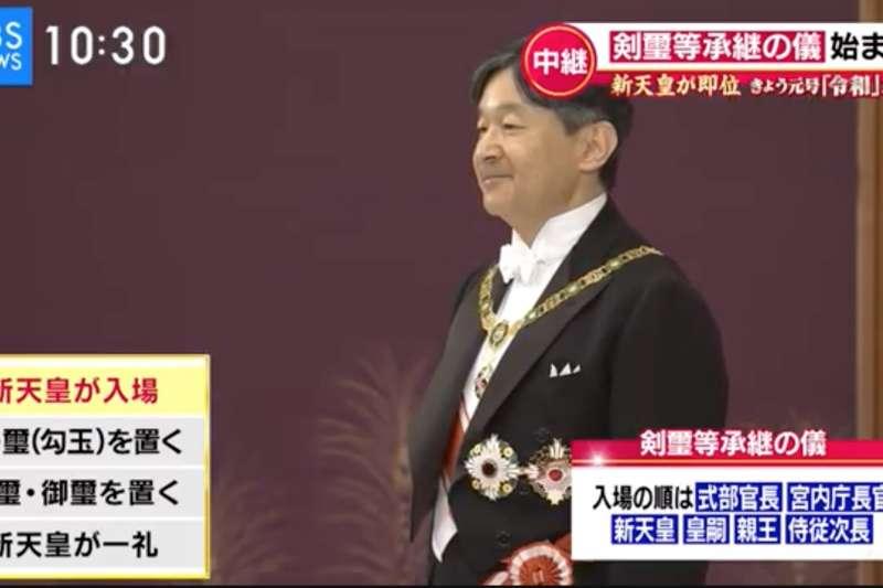 德仁天皇繼位儀式。(翻攝 Youtube)