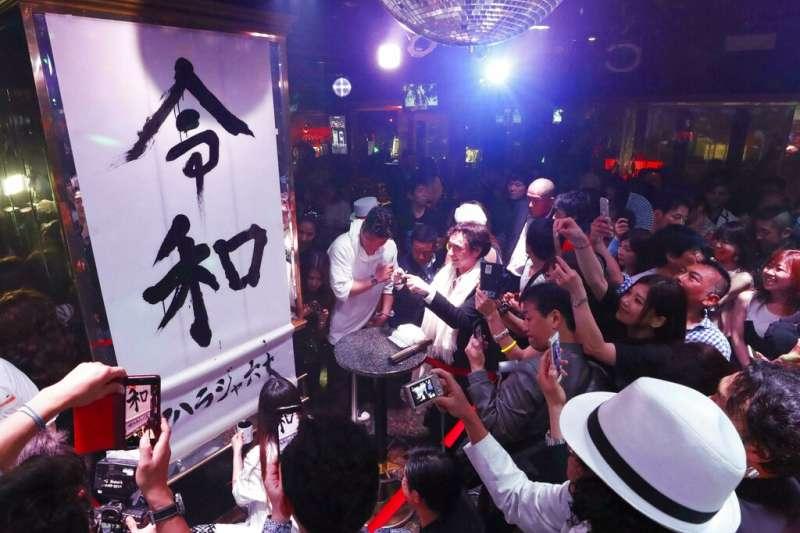 平成跨到令和的最後一夜,日本民眾也享受改朝換代的狂歡氣氛。(美聯社)