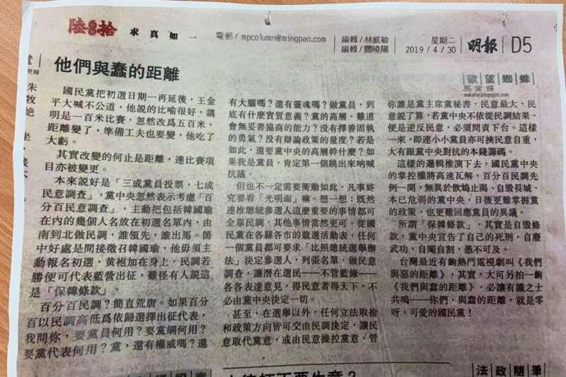 20190502-香港明報投書《他們與蠢的距離》。(翻攝自香港明報)