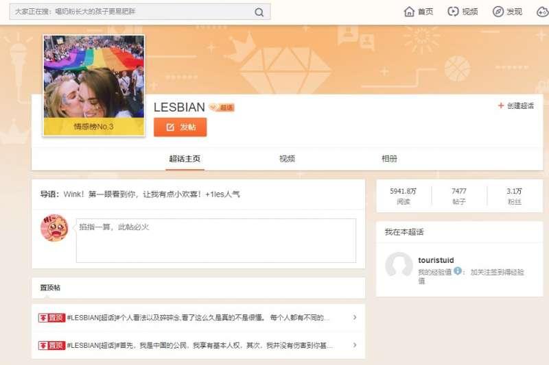 4月12日,新浪微博用戶「les」女同志「超級話題」功能遭到封殺,眾網友再齊心連署創建「LESBIAN」超話。(取自微博)