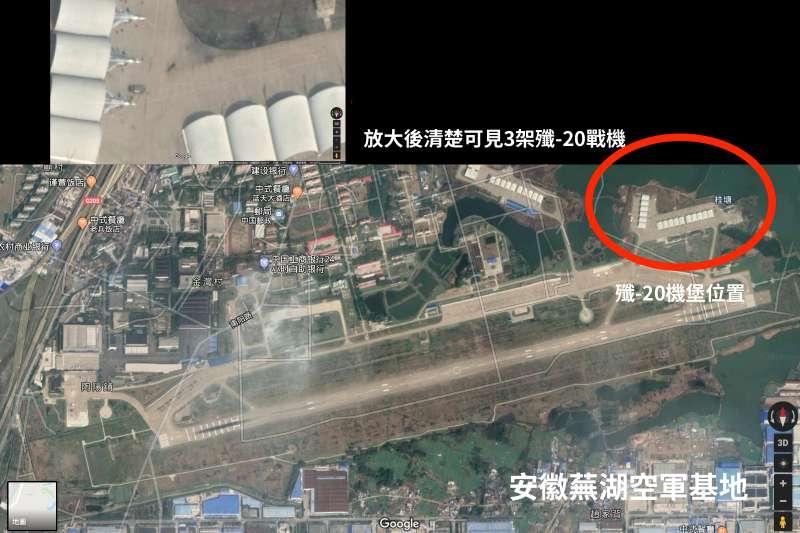 Google地圖的蕪湖空軍基地衛星照,清楚可見3架殲-20半停放在機堡內。(Google地圖)