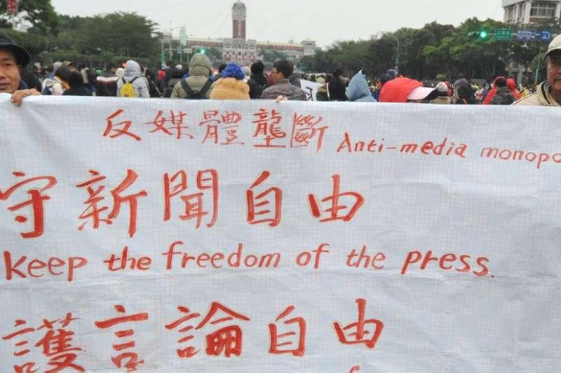 台灣擔心親中媒體壟斷由來已久。2013年,民眾曾舉行示威遊行,反對出售《壹周刊》台灣資產。(BBC)