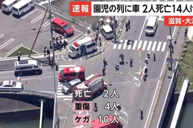 日本滋賀縣8日上午傳出重大車禍,造成2名學童死亡。(翻攝影片)