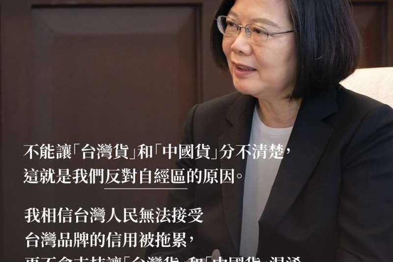 自經區掀起的論戰,重點在台灣還要開放嗎?圖為蔡英文在臉書強烈批評自經區(圖片截取自蔡英文臉書)