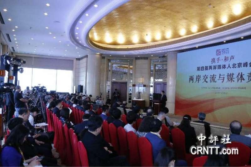 由台灣旺旺中時媒體集團與對岸北京日報報業集團共同舉辦的「兩岸媒體人北京峰會」10日在北京登場。(中評社)