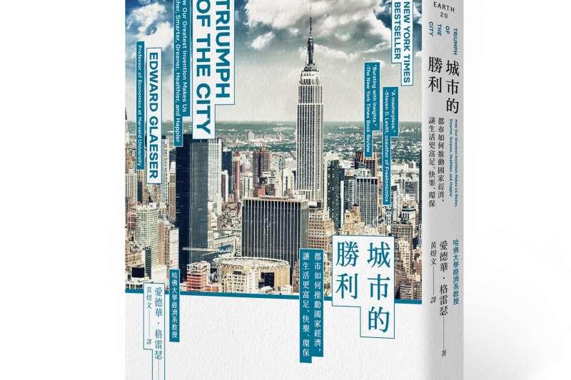 《城市的勝利:都市如何推動國家經濟,讓生活更富足、快樂、環保?(最爭議的21世紀都市規畫經典)》書封。(時報出版提供)