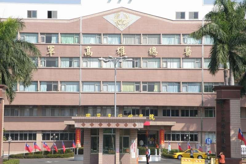 國軍高雄總醫院13日傳出醫官染毒,全案依照施用二級毒品罪嫌移送偵辦。(取自Wikipedia)