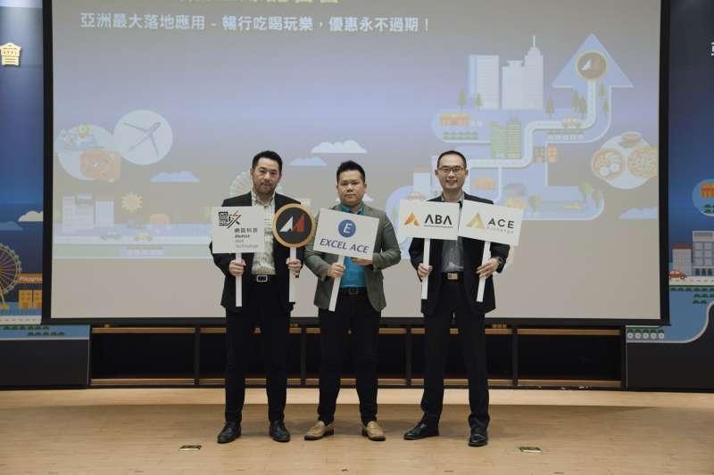 亞洲最大數位貨幣落地應用項目魔券幣(MoChange Token)優惠永不過期。(圖/ABA提供)