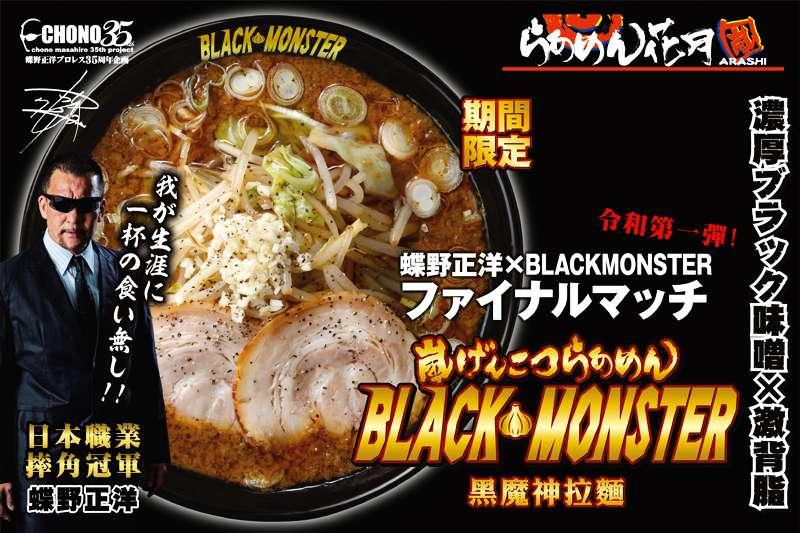 5月30日將推出由日本職業摔角冠軍「蝶野正洋」代言的「黑魔神拉麵Black Monster」。(圖/花月嵐)