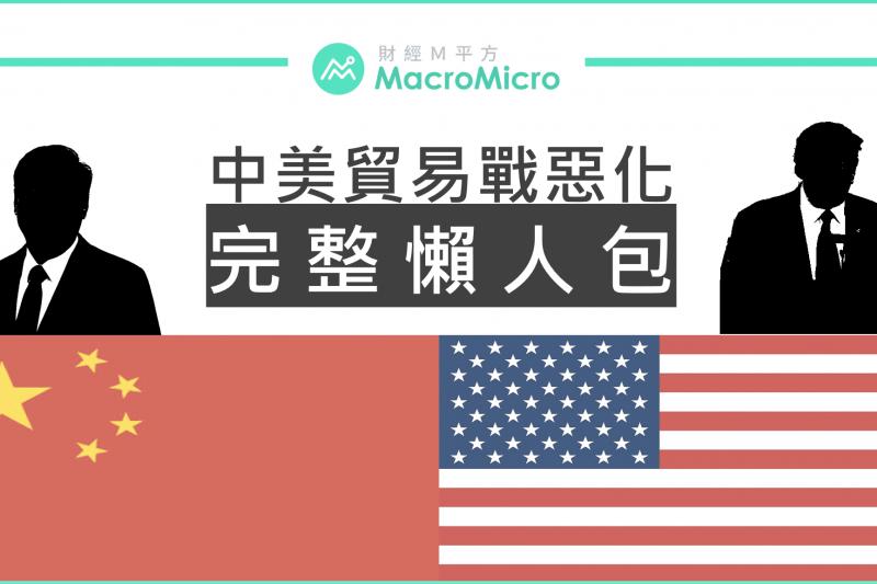 10張圖帶你看懂,中美貿易戰關鍵懶人包