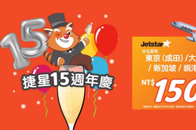 捷星周年慶,推出震撼價。(圖/捷星航空)