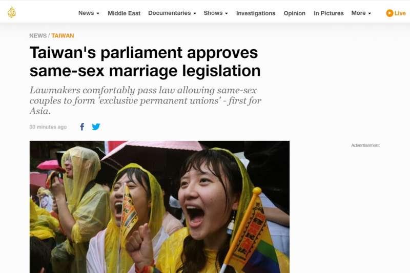2019年5月17日,台灣成為亞洲第一個讓同性伴侶合法結婚的國家,半島衛星電視台(Al Jazeera)大幅報導