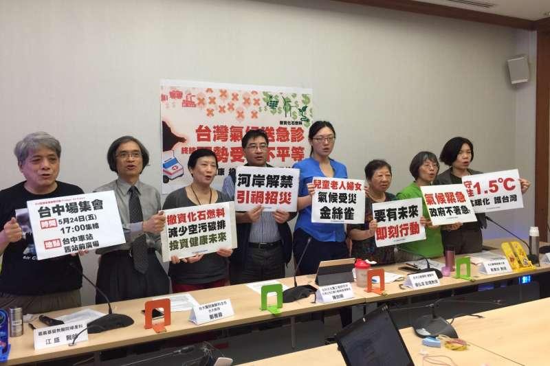 20190517-台灣健康空氣行動聯盟在今(17)日召開記者會,呼籲各界加入5/24的氣候行動。(台灣健康空氣行動聯盟提供)