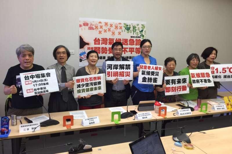台灣健康空氣行動聯盟在今(17)日召開記者會,呼籲各界加入5/24的氣候行動。(台灣健康空氣行動聯盟提供)