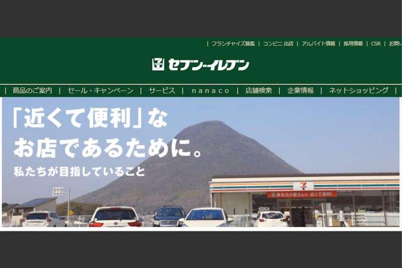 為改善即期商品浪費情形,日本7-11宣布導入點數回饋政策。(翻攝日本7-11官網)