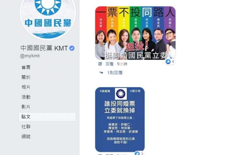 《司法院釋字第784號解釋施行法》三讀通過,有7位國民黨立委投下贊成票,讓藍營支持者不滿。(取自中國國民黨臉書)