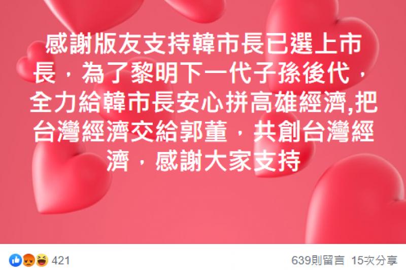 挺韓社團「韓國瑜網軍後援會」昨日更名為「郭台銘競選總統網軍後援會」。(截自「郭台銘競選總統網軍後援會」臉書社團)