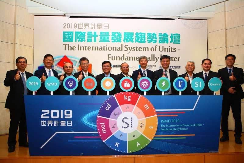 經濟部標準檢驗局20日舉辦「2019年世界計量日-國際計量發展趨勢論壇」,探討國際計量單位改以常數重新定義對產業創新之應用與挑戰。(圖/工研院量測中心提供)