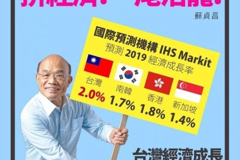 蘇貞昌說台灣經濟成長將成四小龍之首,請總統、院長別秀下限。(取自line)