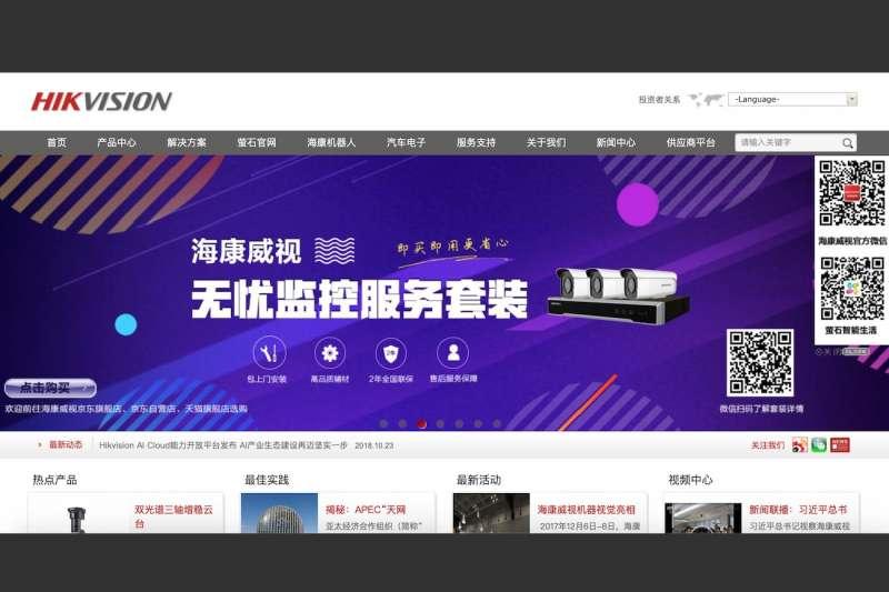 海康威視是全世界最大的影像監控產品廠商之一。(翻攝官網)