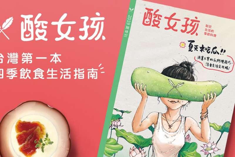 酸女孩跨入使用者付費模式,獨立發行台灣第一本順應四季的料理知識書。(圖/新創總會提供)