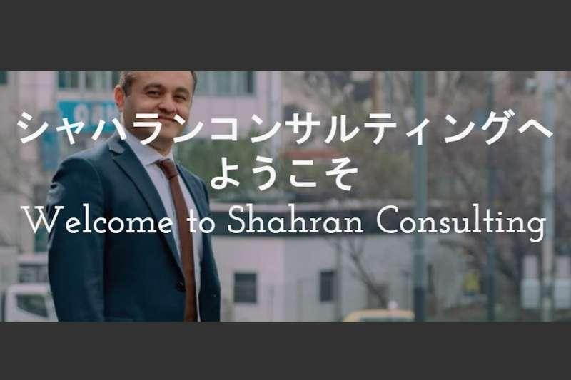 來自伊朗的沙赫拉以自身經歷,講述外國人在日本工作碰到的窘境與軼事。(翻攝沙赫拉創立的顧問公司)