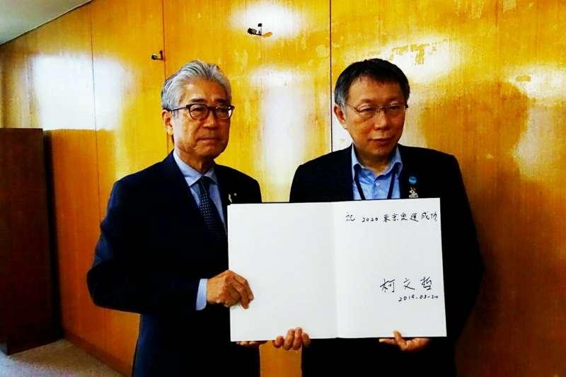 台北市長柯文哲拜訪東京奧組委。(台北市政府提供)