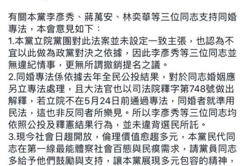 20190524-國民黨台北市黨部表示,同婚專法是「依據去年全民公投」處理。(取自PTT)