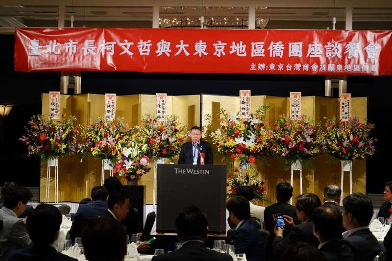 20190525-台北市長柯文哲24日晚間出席東京台灣工商會晚宴。(台北市政府提供)