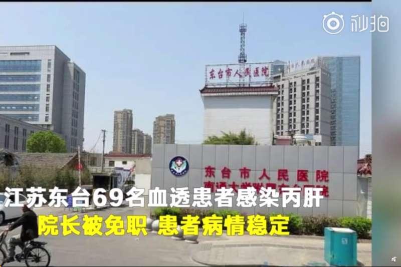 江蘇東台人民醫院爆感染 69名洗腎病人染C肝(微博)