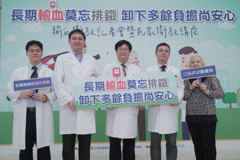 長期輸血莫忘排鐵輸血記者會來賓合影。(圖/中華民國血液病學會、台北榮民總醫院提供)
