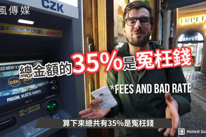 提領1萬竟虧3500元!揭露歐洲專坑遊客的ATM騙局,出國旅遊千萬小心這台提款機!